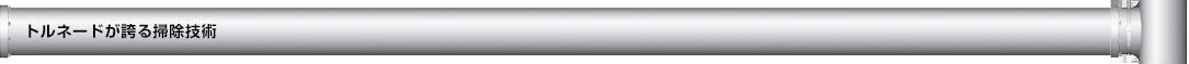 トルネードが誇る排水管更生掃除技術