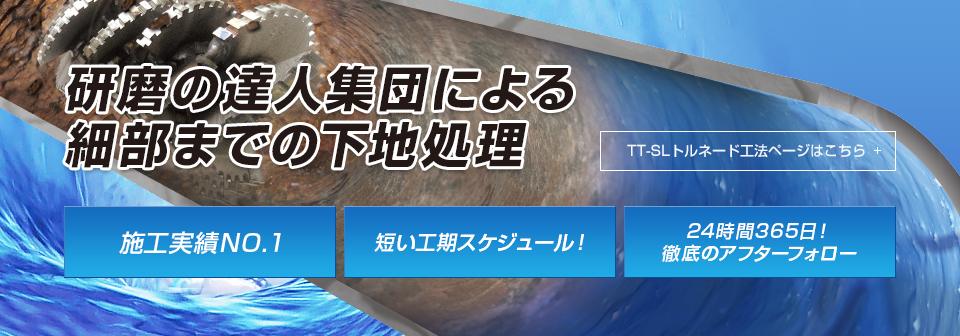 株式会社 東京トルネード 排水管更生工事施工実績!No.1 関東全域対応、施工実績・顧客満足No.1の会社です。施工実績ページはこちら