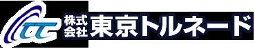 排水管更生工事の東京トルネード HOME