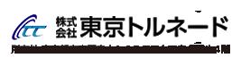 株式会社 東京トルネード 所在地 東京都文京区小石川4-13-19-1F