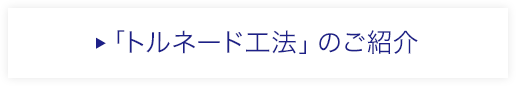東京トルネードの独自技術