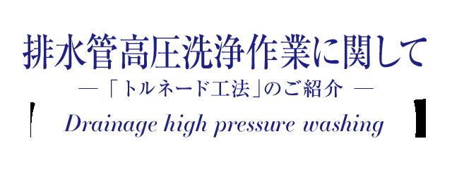 排水管高圧洗浄作業に関して