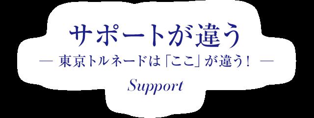 サポートが違う