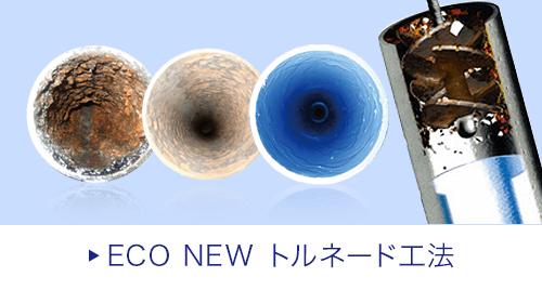 ECO NEW トルネード工法