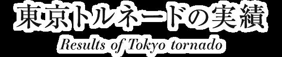 東京トルネードの実績