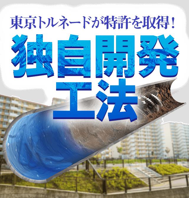 東京トルネードが特許を取得!独自開発工法
