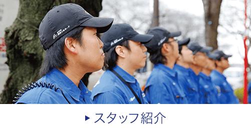 ECO NEW スタッフ紹介