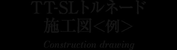TT-SLトルネード施工図<例>