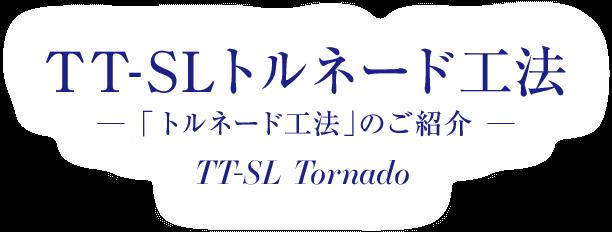 TT-SLトルネード工法