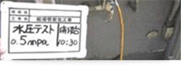 水圧試験画像