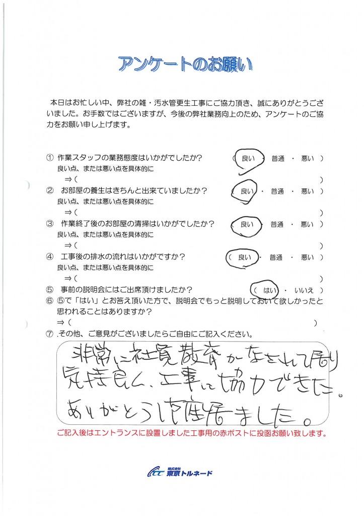 Sマンション分アンケート用紙_ページ_2
