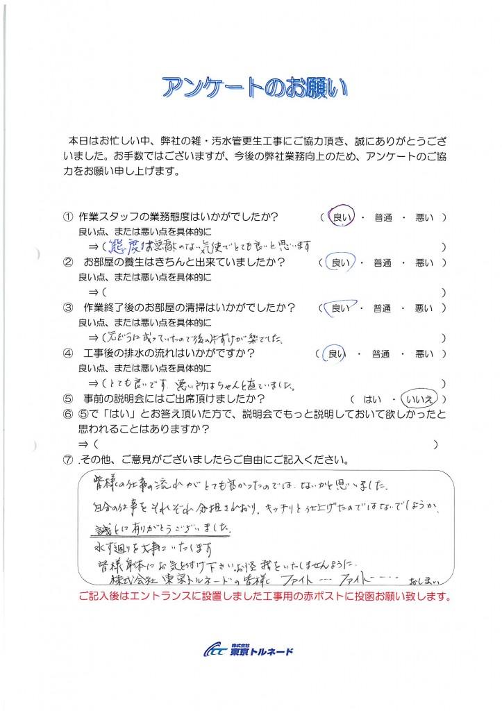 Sマンション分アンケート用紙_ページ_1