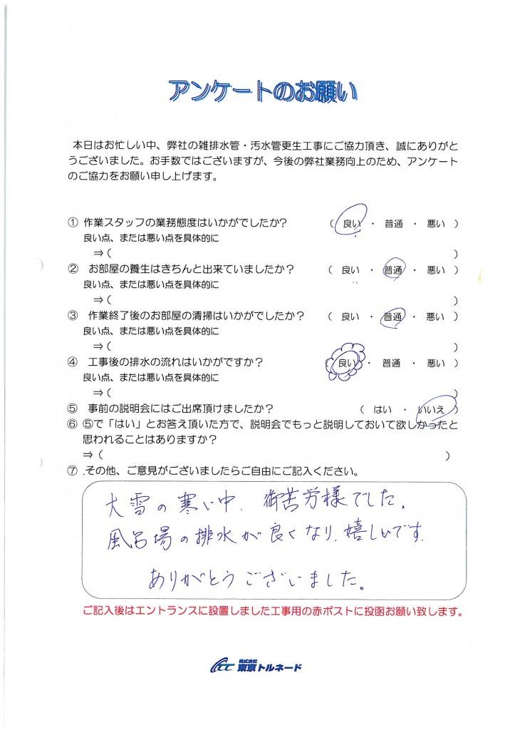 Dマンション分アンケート用紙_ページ_2