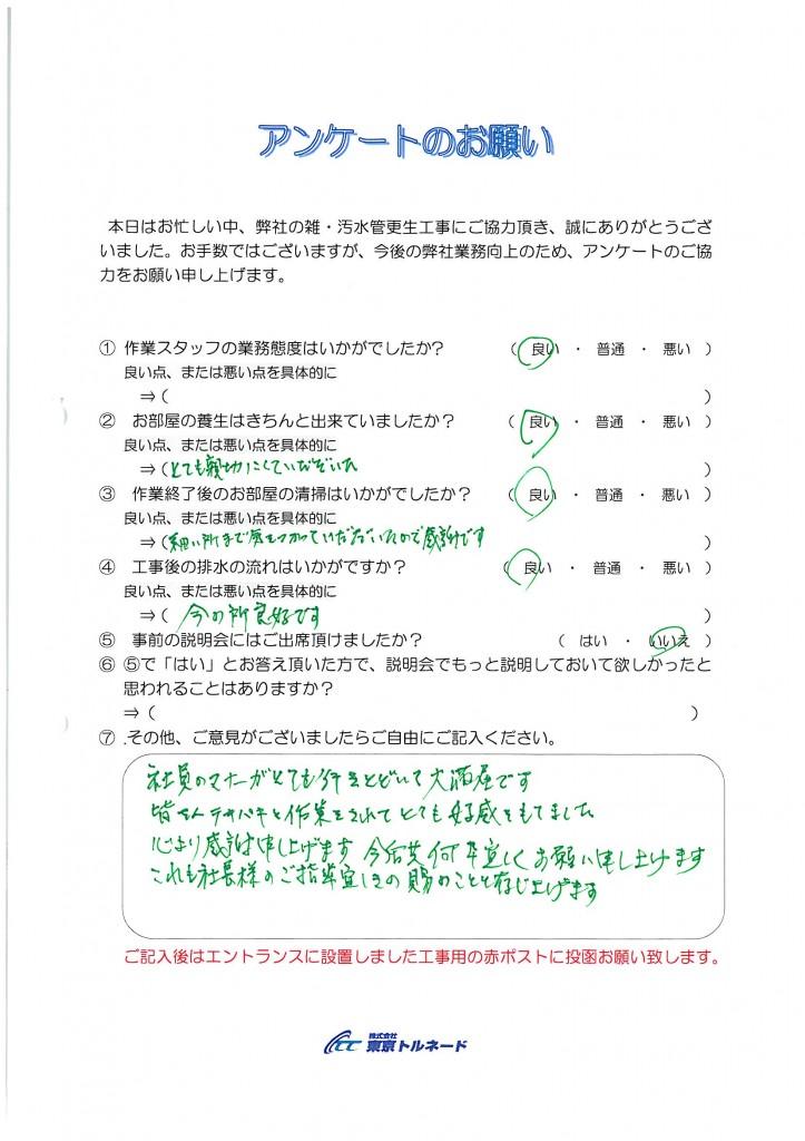 Sマンション分アンケート用紙_ページ_5
