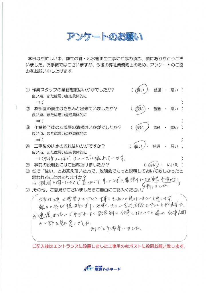 Sマンション分アンケート用紙_ページ_4
