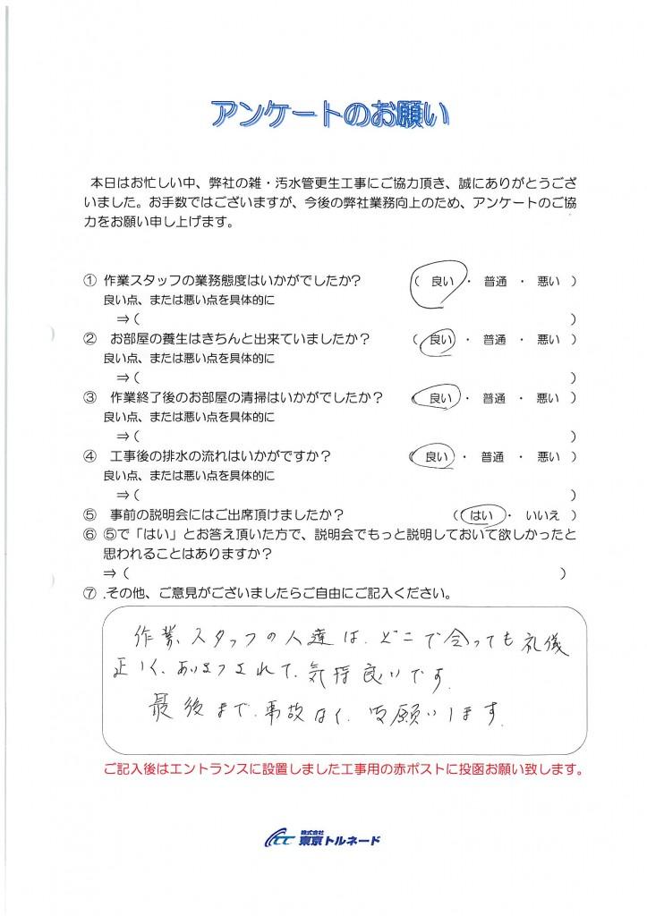 Sマンション分アンケート用紙_ページ_3