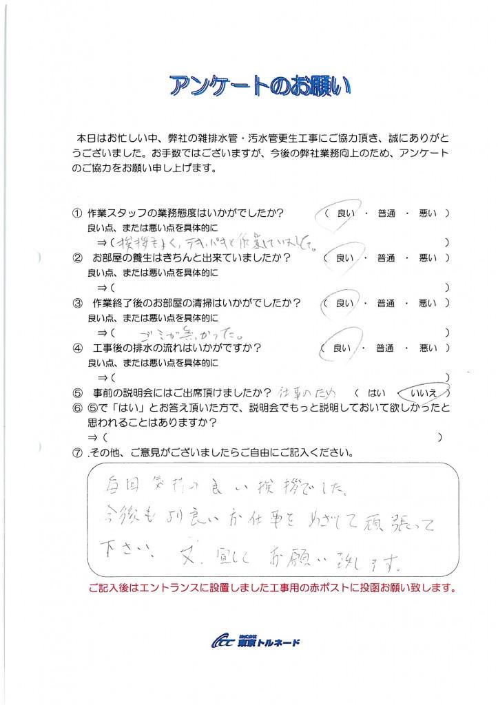 Dマンション分アンケート用紙_ページ_1