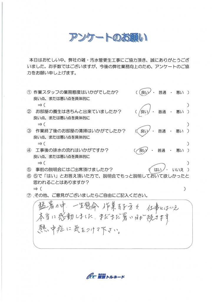 Gマンション分アンケート用紙