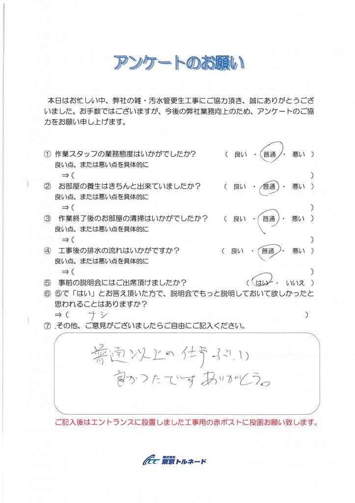 Sマンション分アンケート用紙_ページ_6